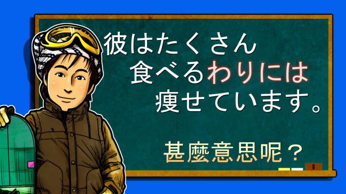 <~わりには>中級日語講座 vo.133