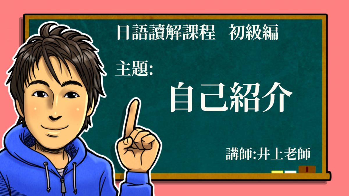 日語讀解(初級)#21:自己紹介