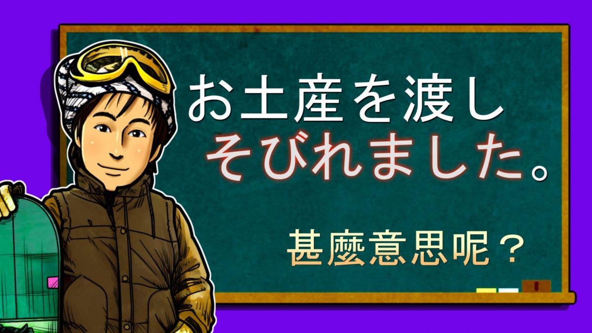 <~そびれる>中級日語講座 vo.134