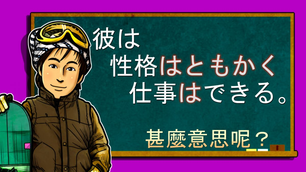 <~はともかく>中級日語講座 vo.135
