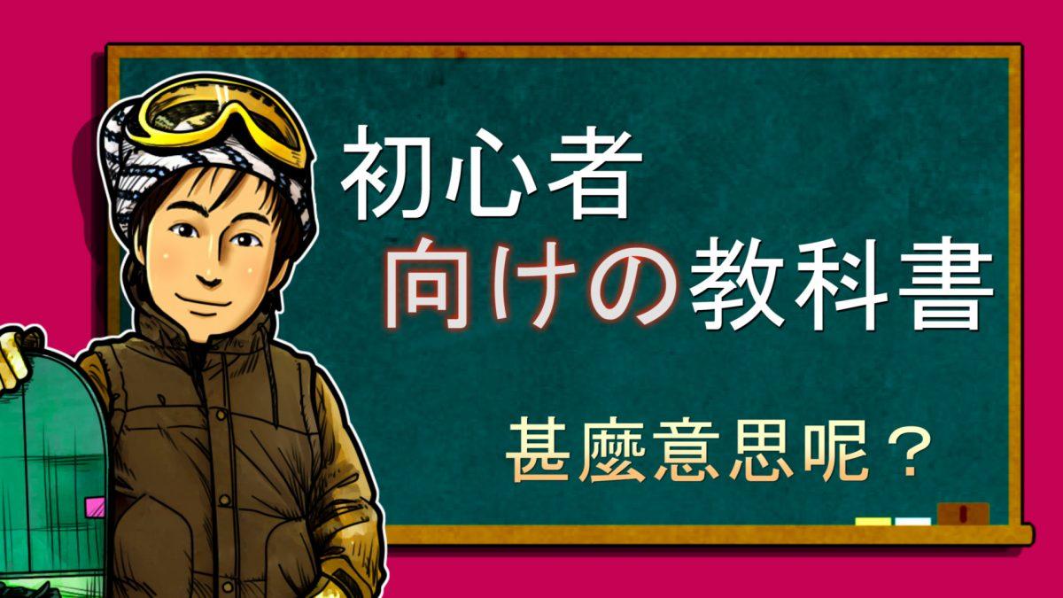 <~向けの>中級日語講座 vo.136