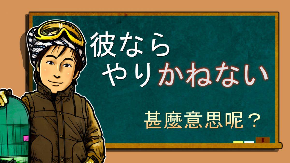 <~かねない>中級日語講座 vo.137