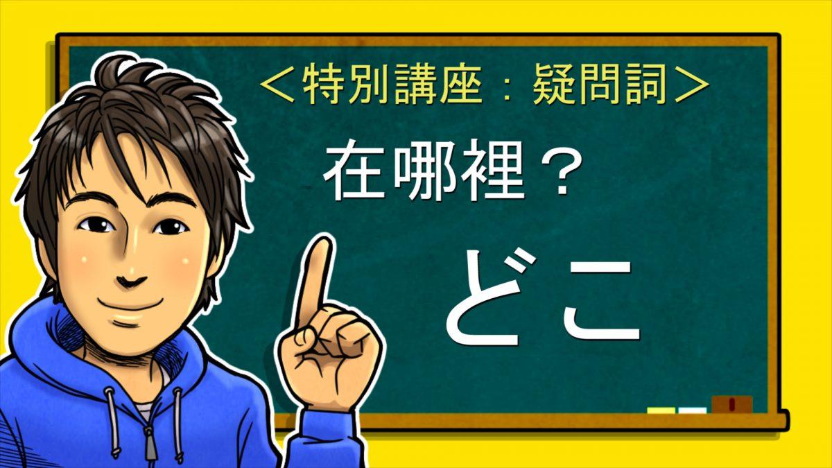 <疑問詞:どこ>初級日語 vol.140