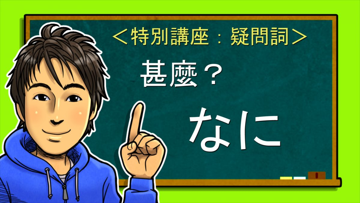 <疑問詞:なに>初級日語 vol.141