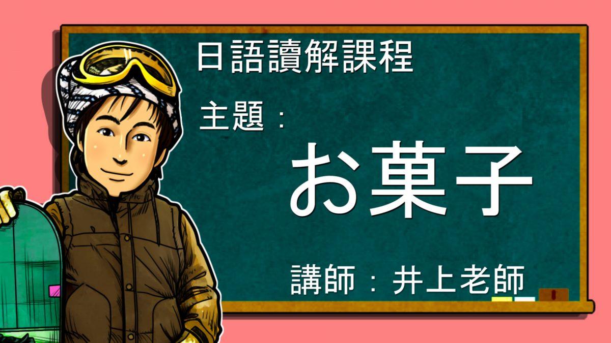 日語讀解#22:お菓子
