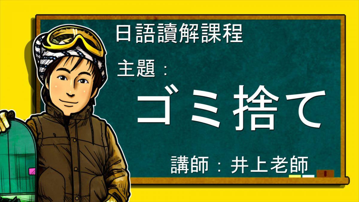 日語讀解#23:ゴミ捨て