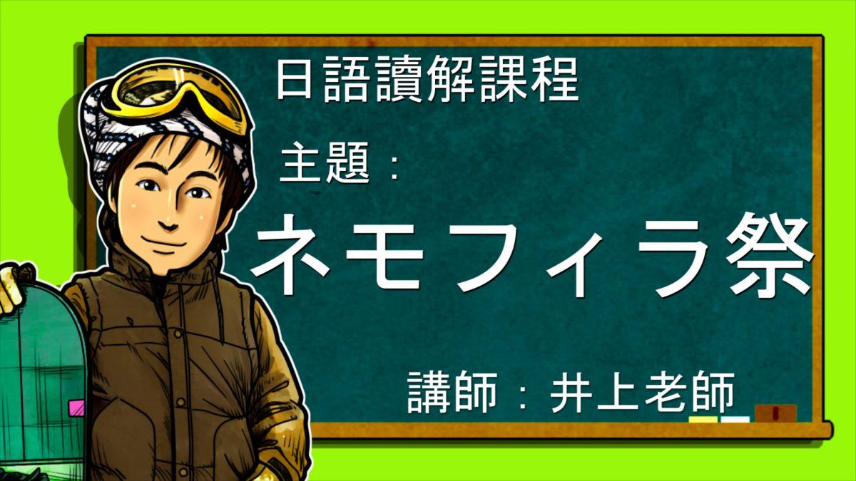 日語讀解#24:ネモフィラ祭