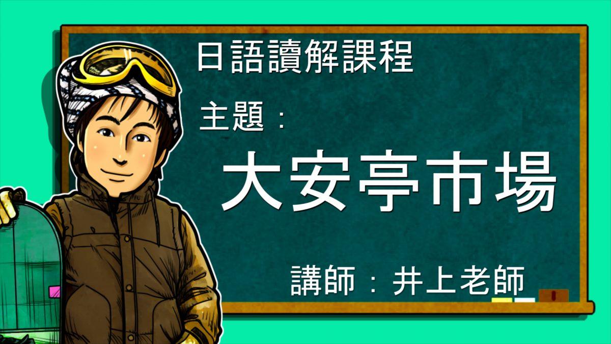 日語讀解#25:大安亭市場