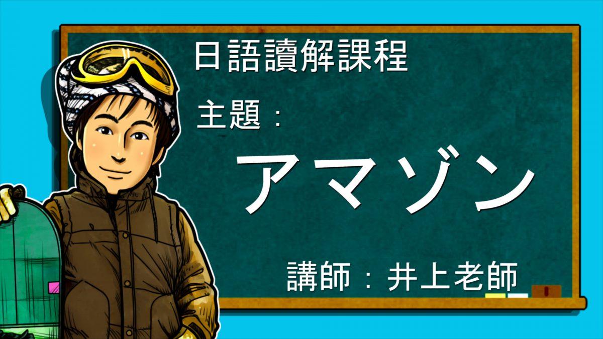 日語讀解#26:アマゾン