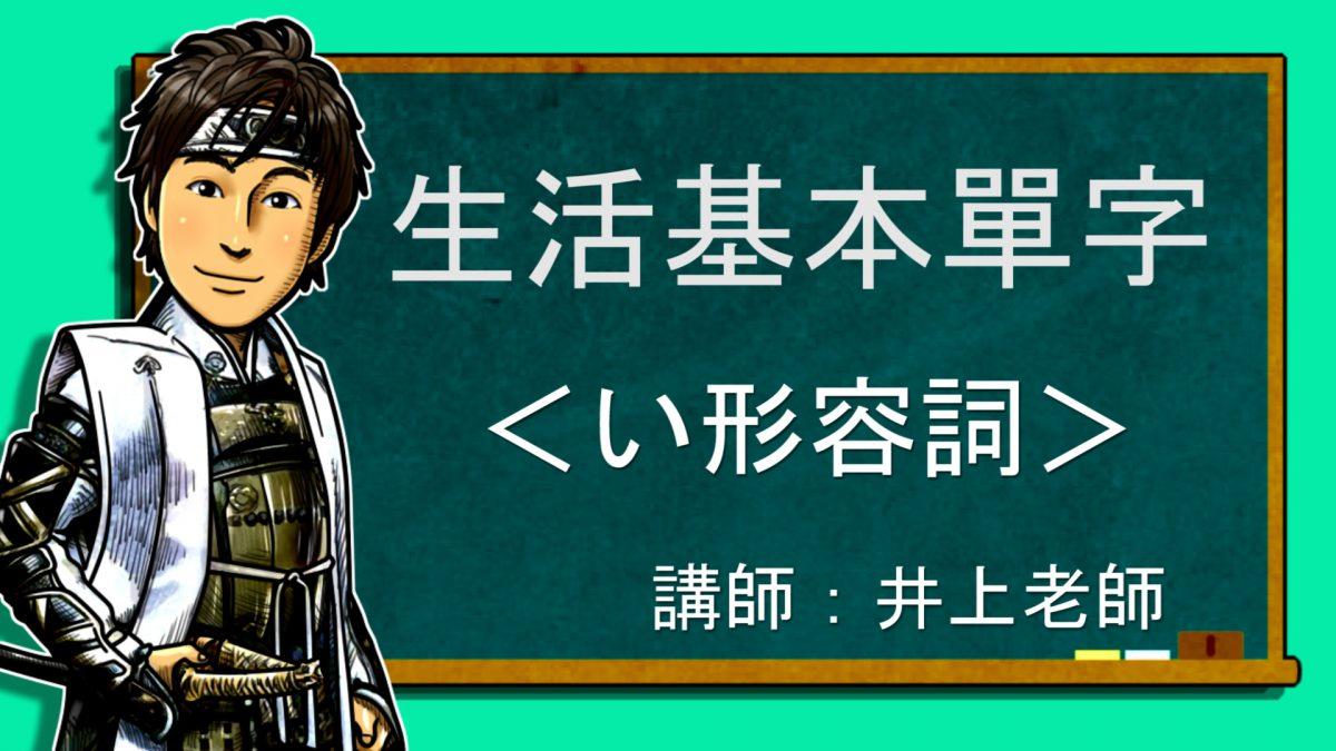 <基本単語:い形容詞>初級日語 vol.148