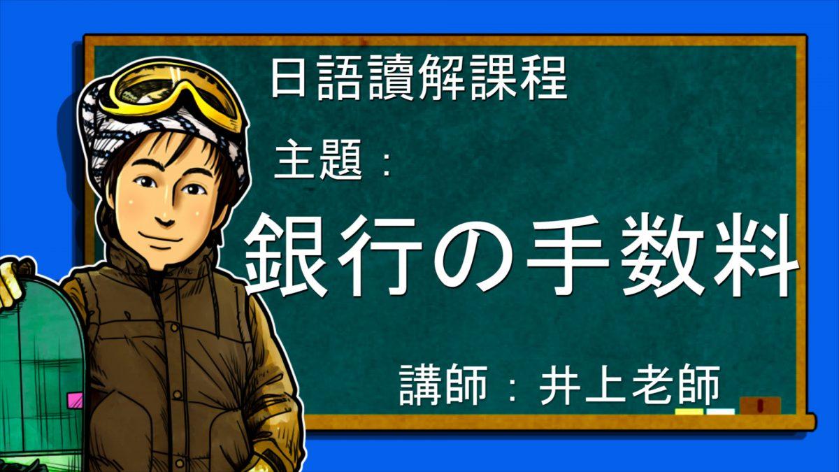 日語讀解#27:銀行の手数料