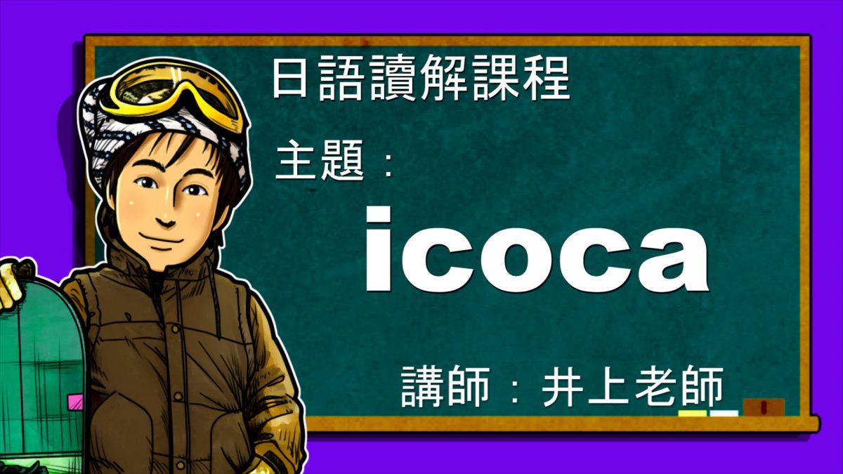 日語讀解#29:ICOCA