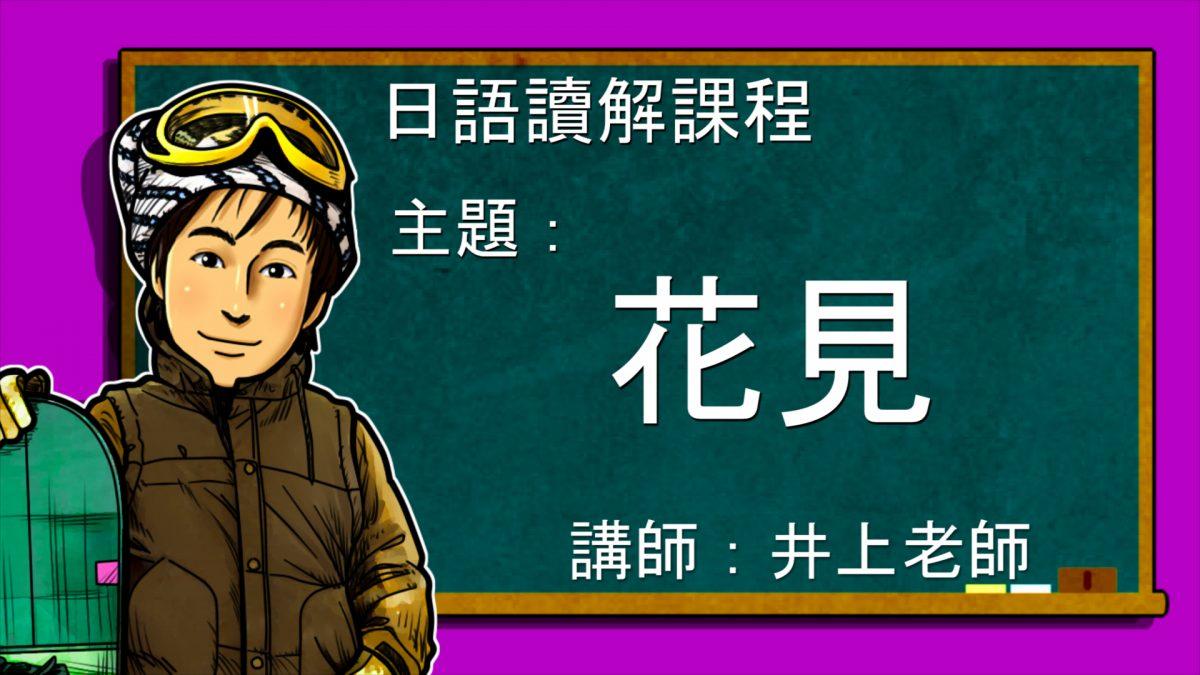 日語讀解#28:花見