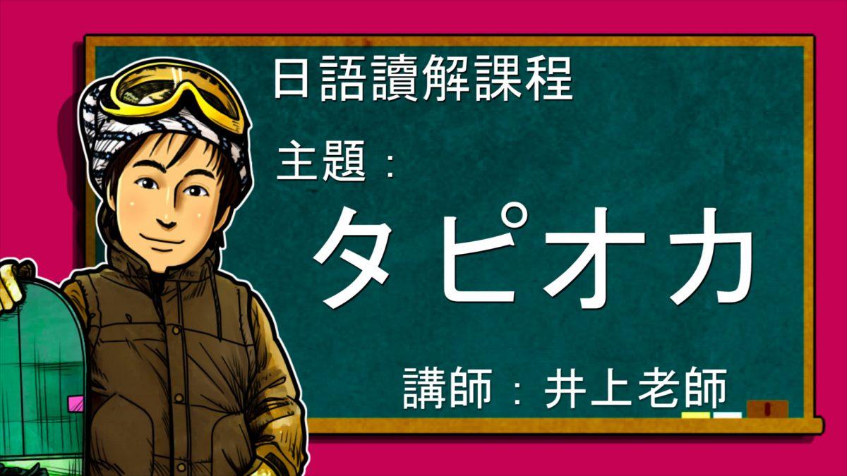 日語讀解#23:タピオカミルクティー