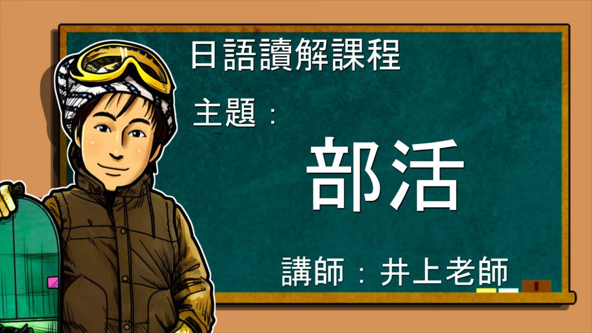 日語讀解#24:部活