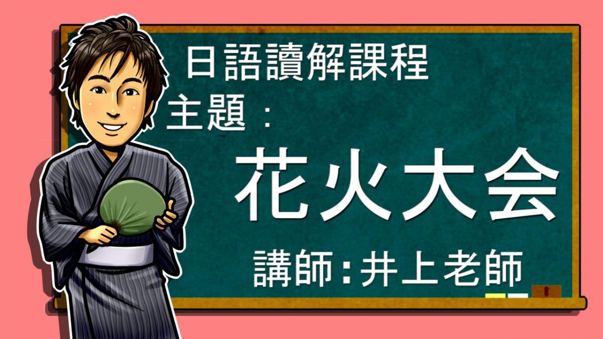 日語讀解#25:花火大会