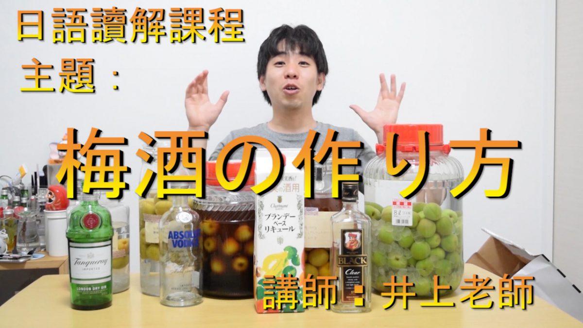 日語讀解#26:梅酒の作り方
