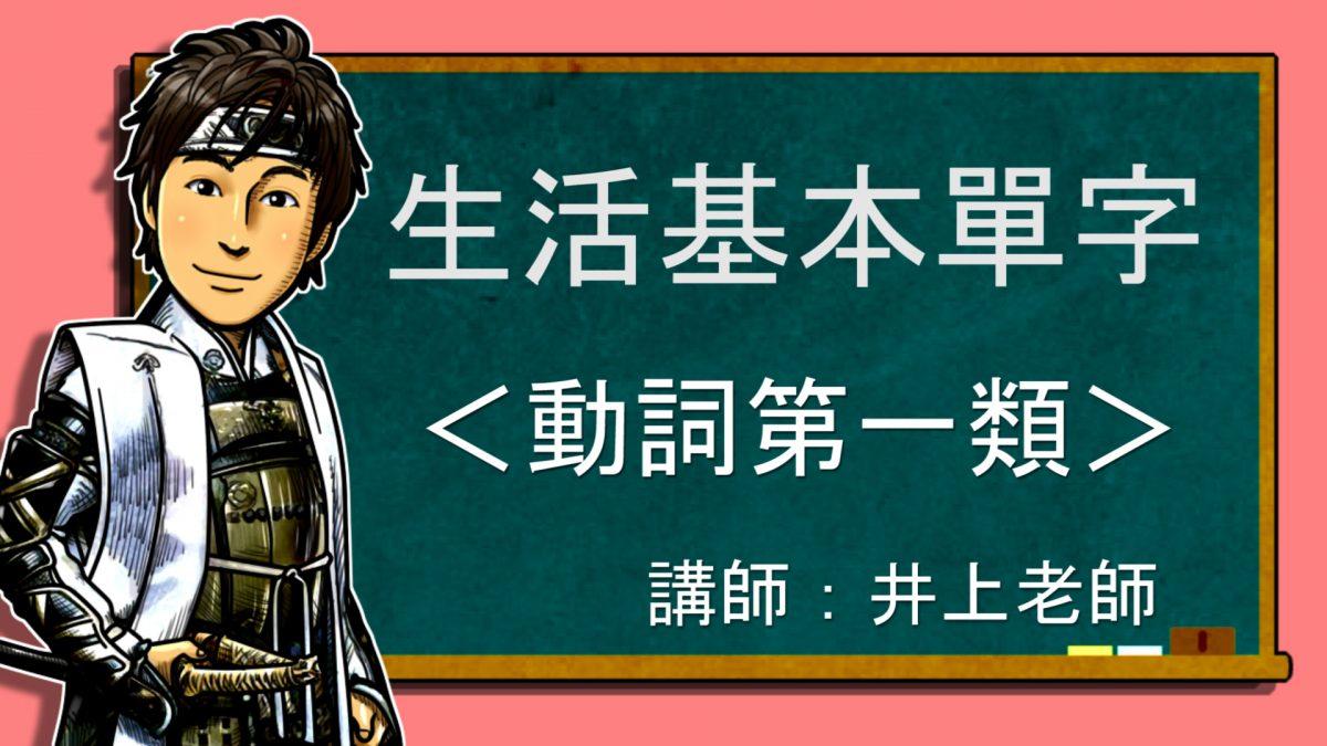 <基本単語:第一類動詞>初級日語 vol.145