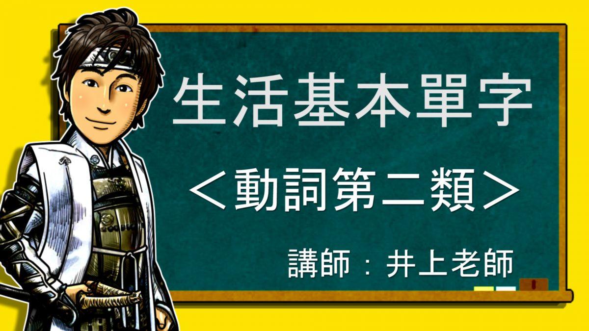 <基本単語:第二類動詞>初級日語 vol.146
