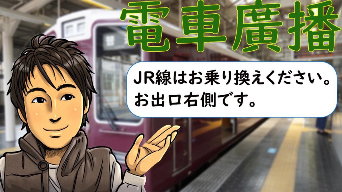 觀光日語 #03<電車廣播>