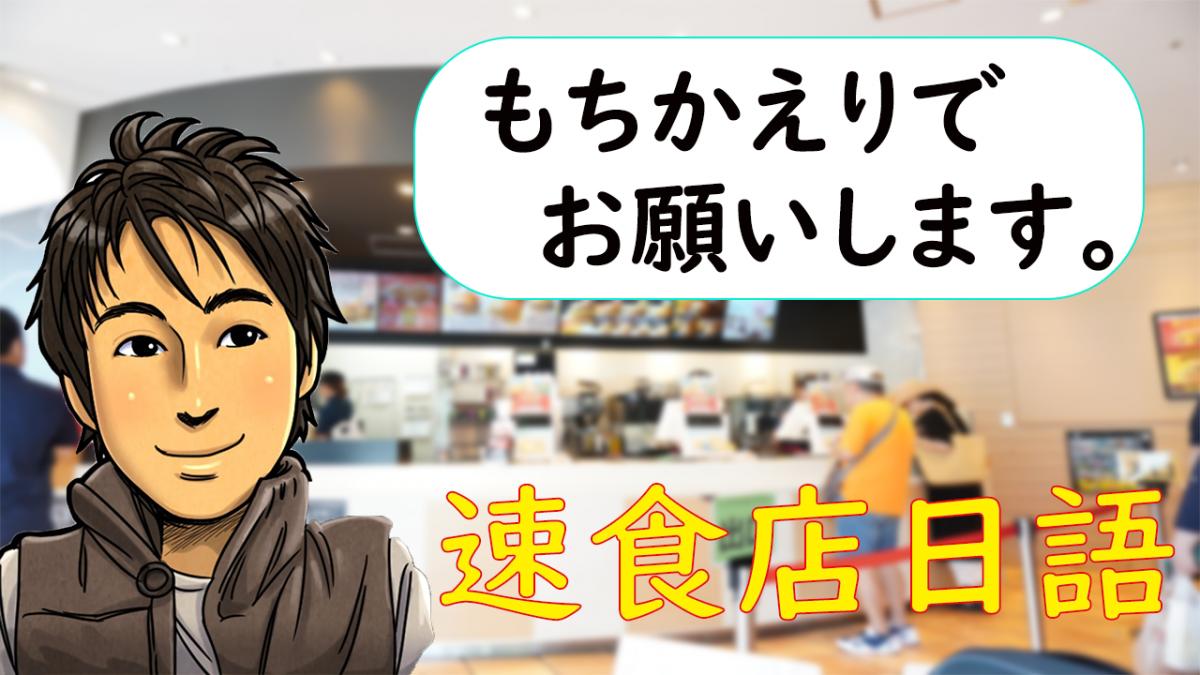 觀光日語 #01<速食店>
