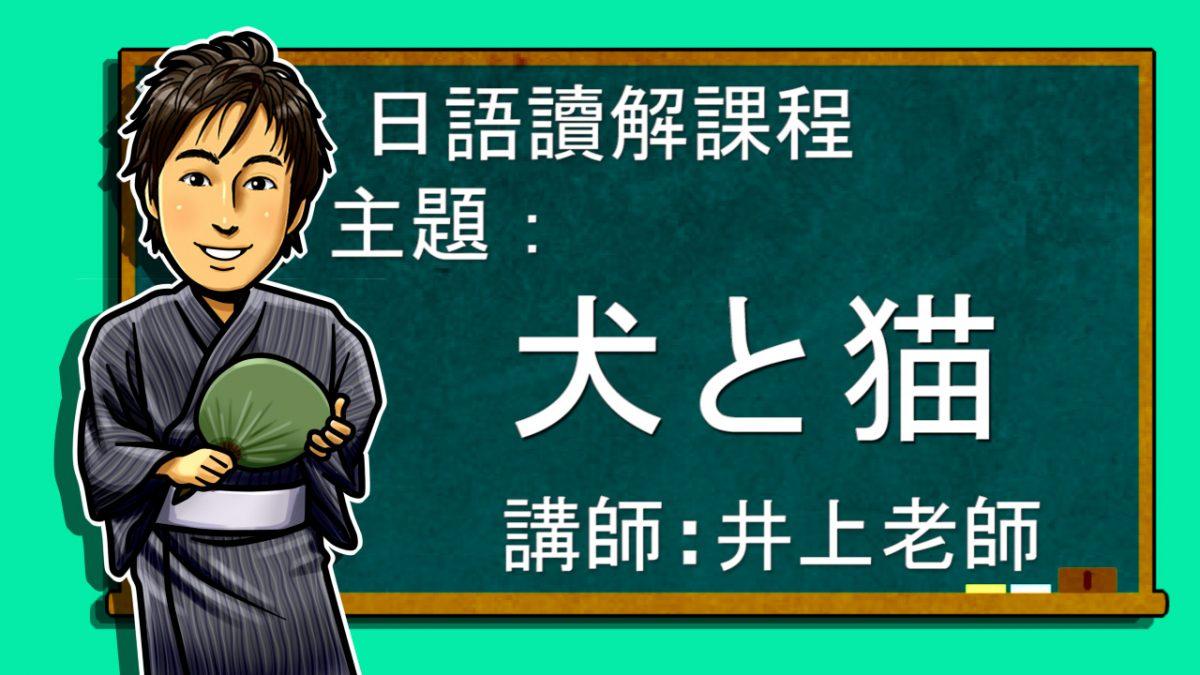 日語讀解#27:犬と猫